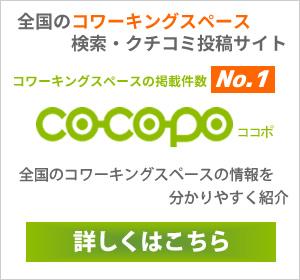 コワーキングスペースのクチコミガイドcocopo