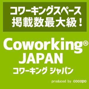 コワーキングスペースのクチコミガイドコワーキングジャパン